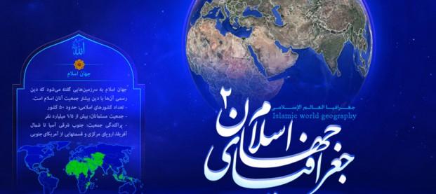 نرم افزار جغرافیای جهان اسلام