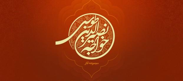 مجموعه آثار خواجه نصیرالدین طوسی