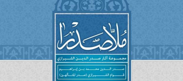 مجموعه آثار صدر الدین شیرازی (ملاصدرا)