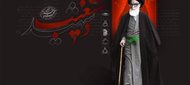 مجموعه آثار شهید دستغیب