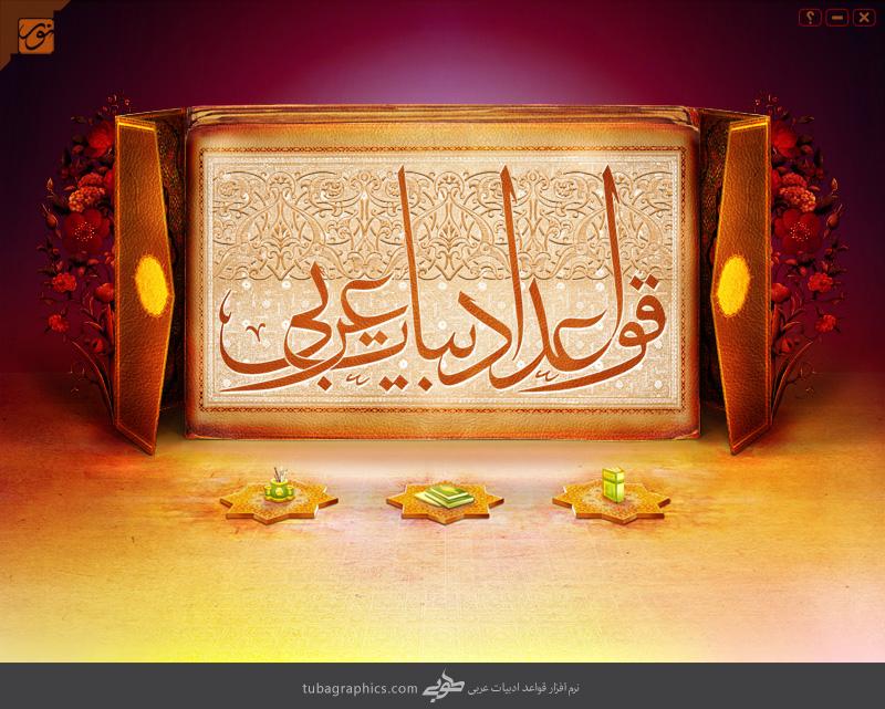 نرم افزار قواعد ادبیات عربی