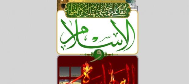 نرم افزار الاسلام و الوهابیت