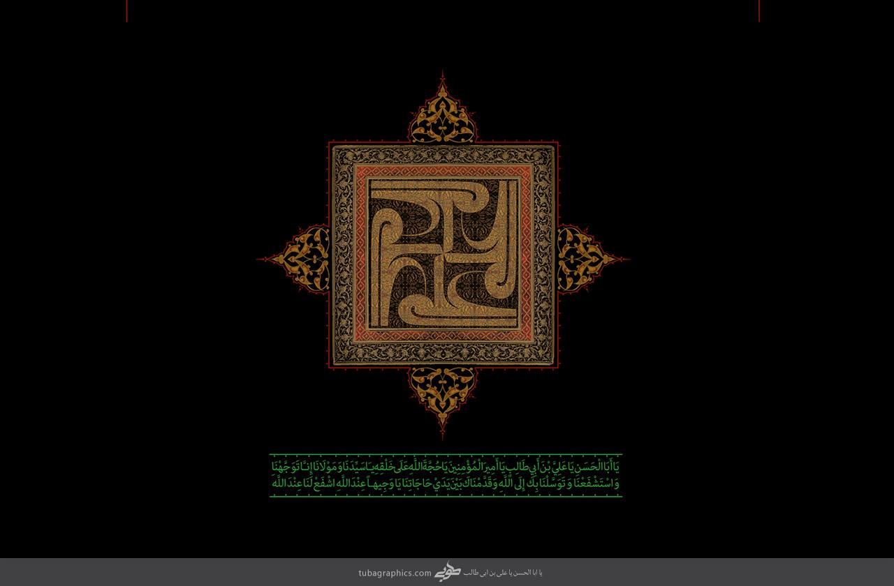 یا أبا الحسن یا علی ابن أبی طالب