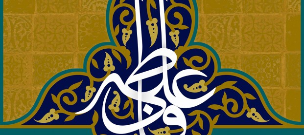 حضرت علی علیه السلام و حضرت فاطمه سلام الله علیها