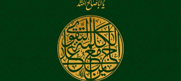 این جامع الکلمة علی التقوی