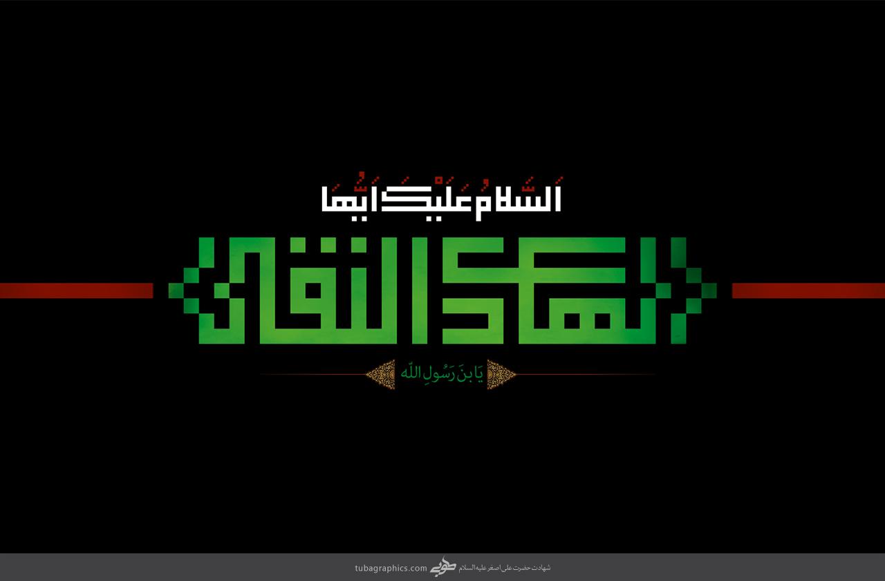 السلام علیک ایها الهادی النقی یابن رسول الله