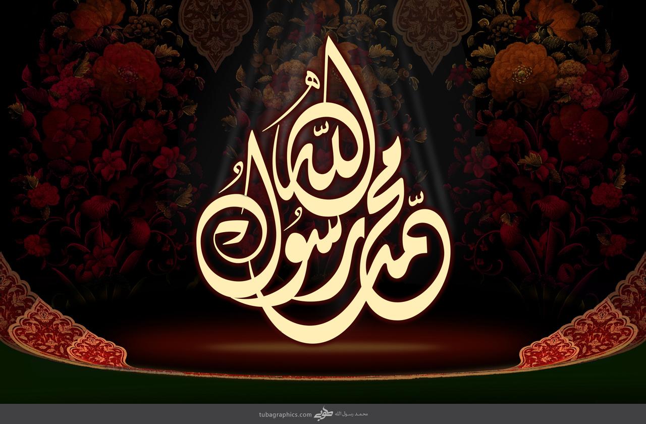 محمد رسول الله صل الله علیه و آله