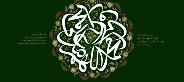 الهم صل علی محمد و آل محمد