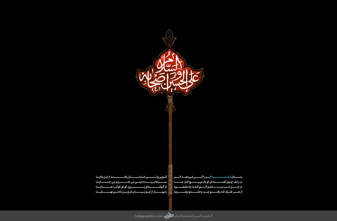 السلام علی الحسین و اصحابه علیه السلام