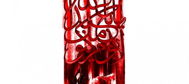 لایوم یومک یا ابا عبدالله