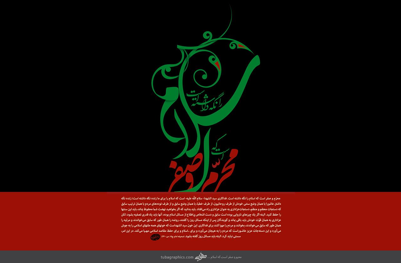 محرم و صفر است که اسلام را زنده نگه داشته است
