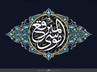 السلام علیک یا موسی المبرقع یا بن محمد الجواد