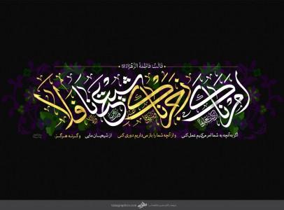 شیعه در کلام حضرت فاطمه سلام الله علیها