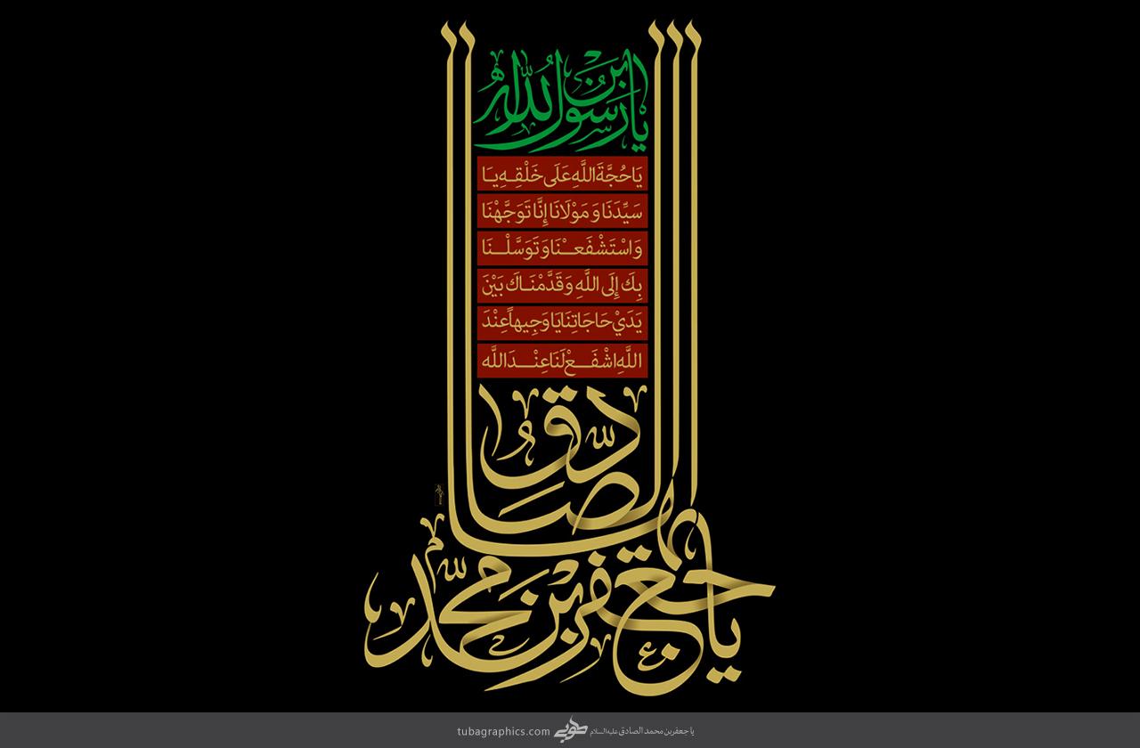 یا جعفر بن محمد الصادق علیه السلام